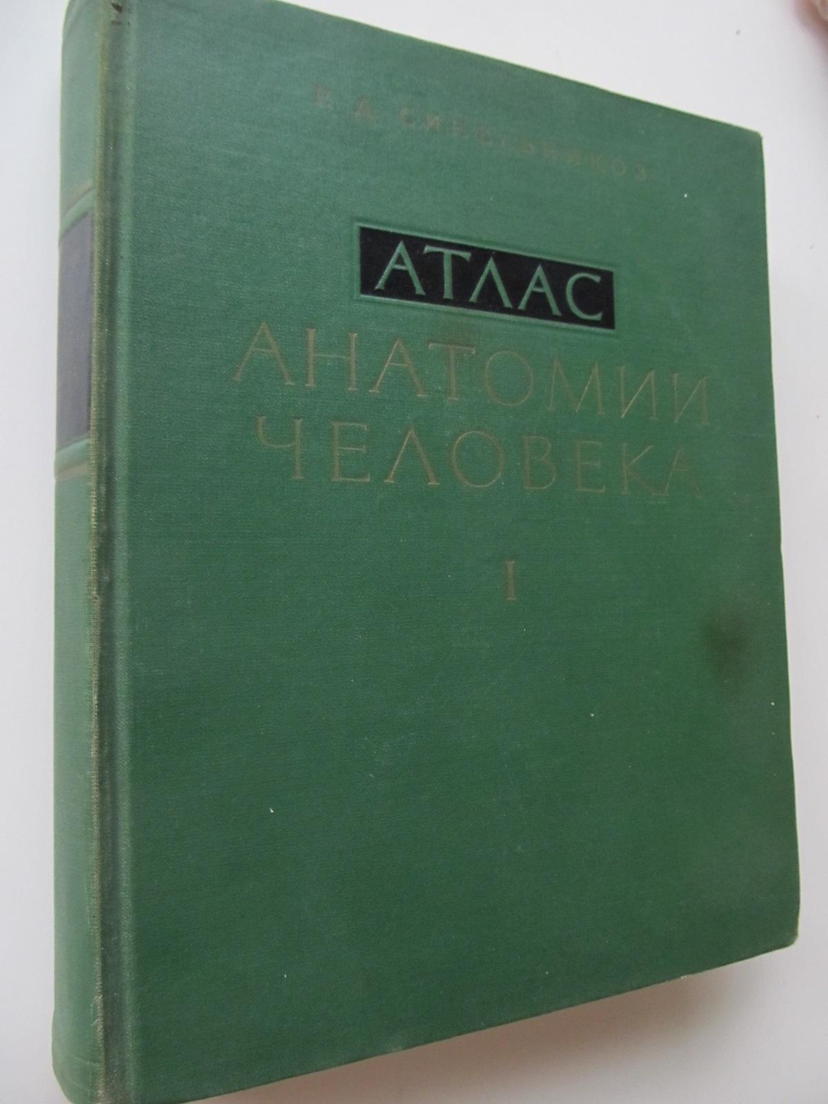 Atlas de anatomie (vol. I) - lb. rusa - R. D. Sinelnikov | Detalii carte