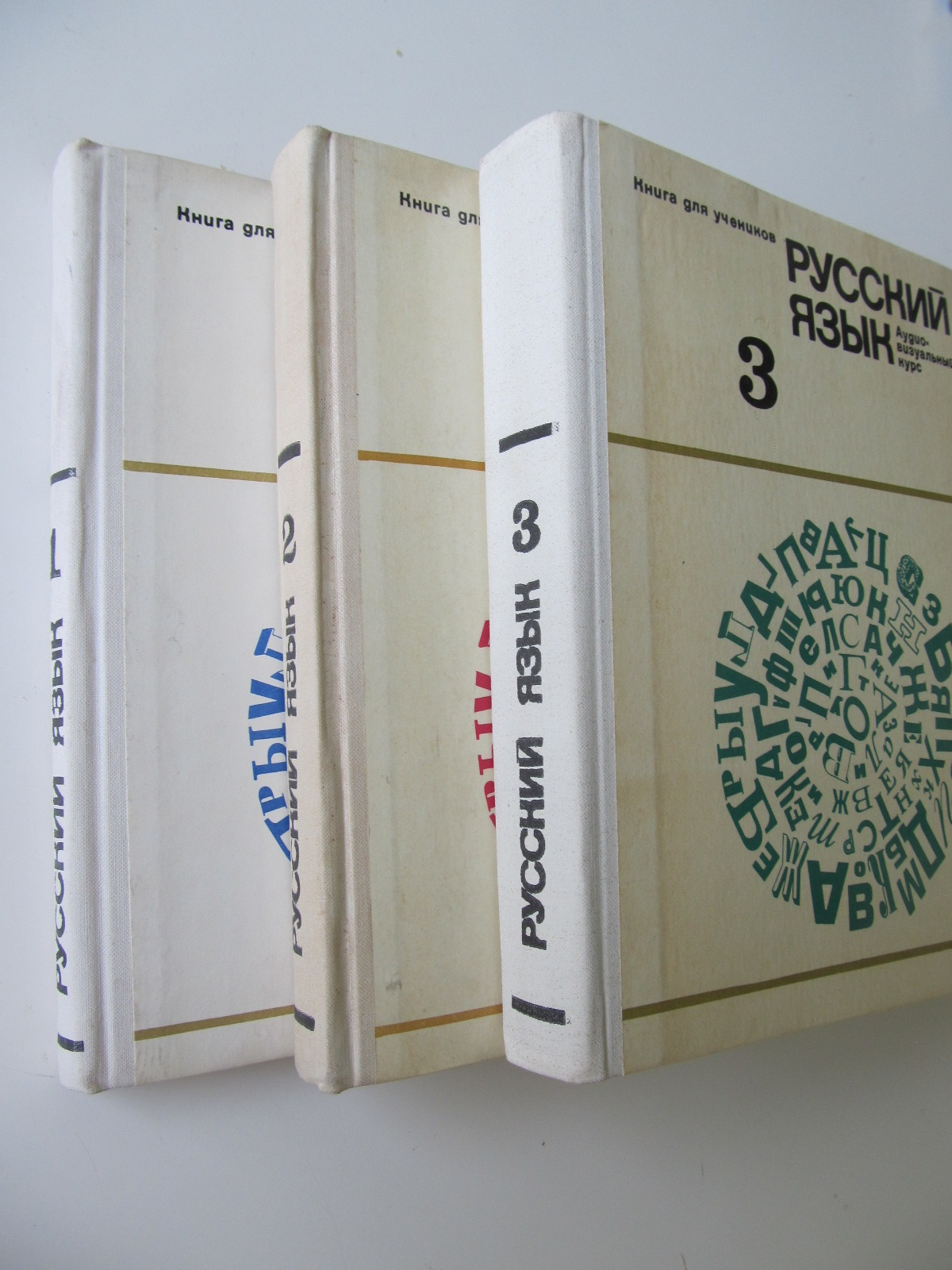 Curs de Limba Rusa (3 vol.) - contin 6 discurii - *** | Detalii carte