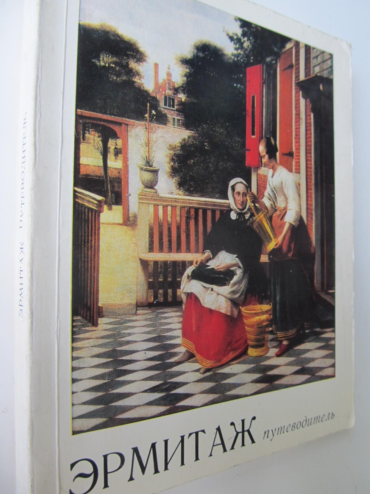 Ermitaj - ghid (lb. rusa) - *** | Detalii carte
