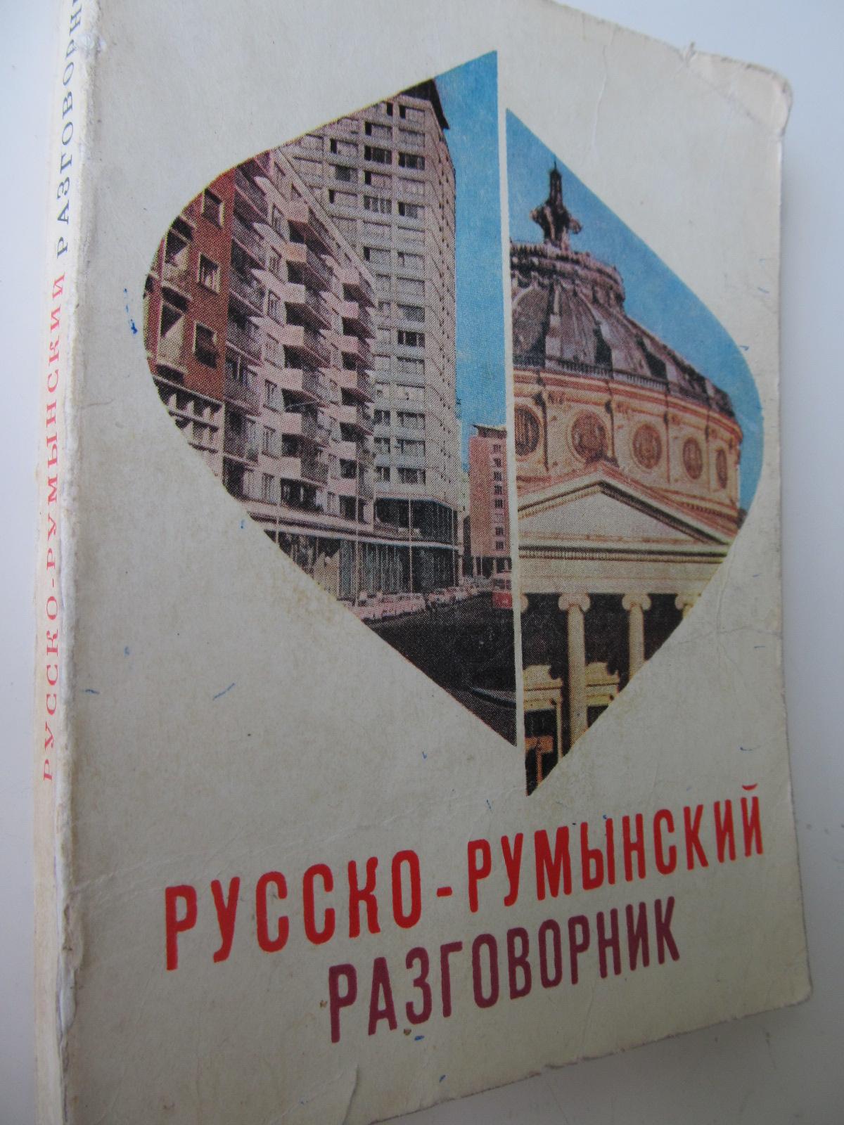 Ghid de conversatie Rus Roman - Tatiana Vorontova | Detalii carte