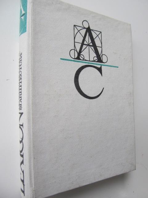 Lexicon de constructii si arhitectura (vol. 1) - (A -C) - Stefan Balan , Nicolae St. Mihailescu , Curinski Vorona , ... | Detalii carte