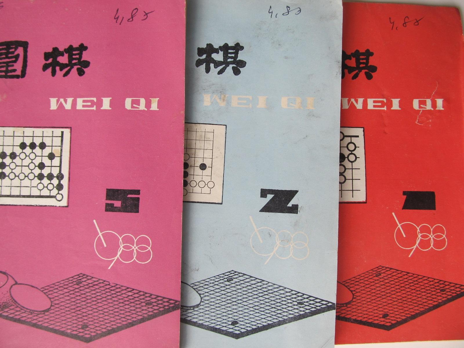 Revista Go Wei Qi Nr. 1 , 2 , 5 / 1988 (3 numere) - lb. chineza - *** | Detalii carte