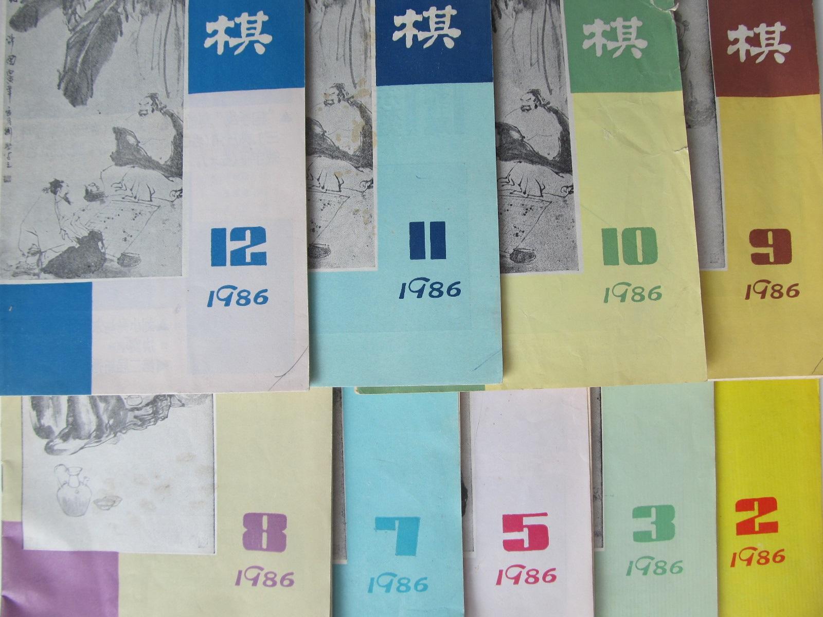 Revista Go Wei Qi Nr. 2 , 3 , 5 , 7 , 8 , 9 , 10 , 11 , 12 / 1986 (9 numere) - lb. chineza - *** | Detalii carte