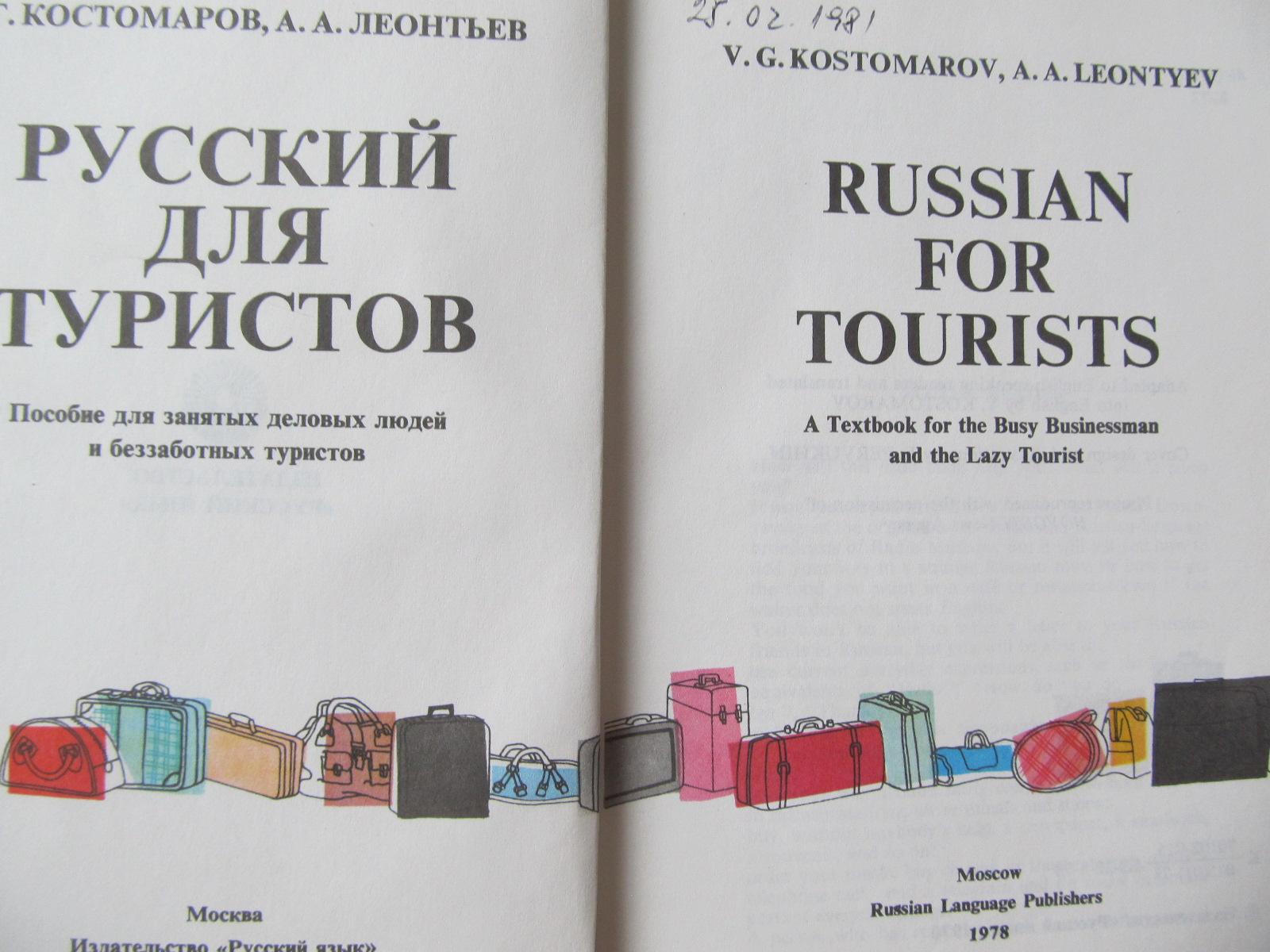 Carte Russian for tourists - V. G. Kostomarov , A. A. Leontyev